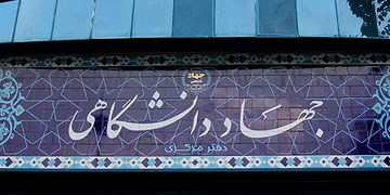 جهاد دانشگاهی تنها مرکز آموزش کارکنان دولت در استان بوشهر