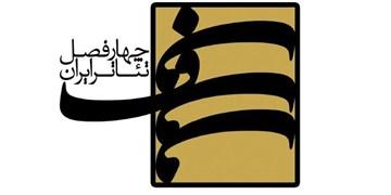 فراخوان سومین فصل از  «چهارفصل تئاتر ایران» منتشر شد