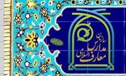 347 دانشآموز در مدارس صدرا کردستان تحصیل میکنند