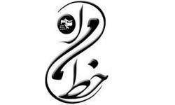 برگزاری یازدهمین دوره خط امام(ره) در قزوین