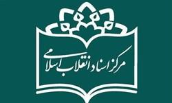ویژهنامه تاریخشفاهی هفت تیر منتشر شد