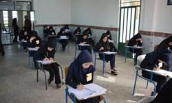 پای کرونا به امتحانات دانشآموزان مازندران باز شد/ افزایش حوزه امتحانی