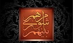 شصت و سومین اجلاس مجمع روسای شوراهای اسلامی کلانشهرها و مراکز استانها