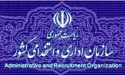 فارس من|پاسخ به شبهات و مطالبات هشتمین آزمون استخدامی/ بومی گزینی مراکز استان قانونی نیست