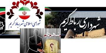 برگزاری انتخابات هیات رییسه شورای اسلامی شهرستان رباطکریم
