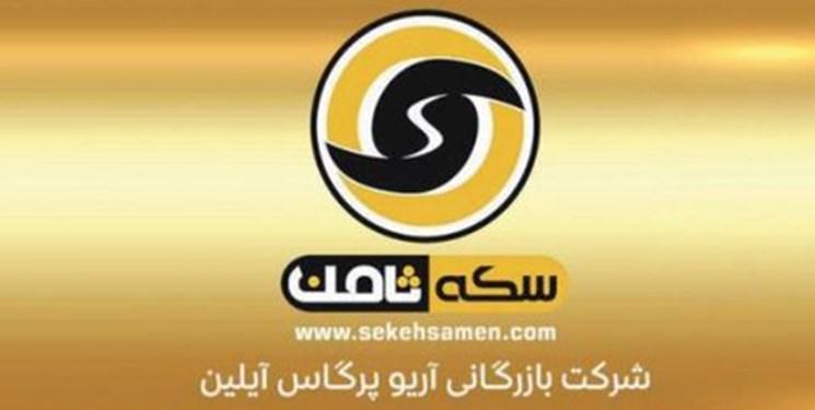 جزئیات حکم پرونده سکه ثامن/متهم تبعید شد