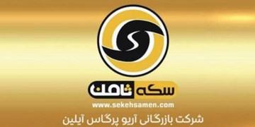 آخرین خبر از پرونده سکه ثامن/ دادگاه سایر متهمان برگزار شد