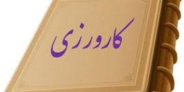 اجرای طرح کارورزی برای اشتغال دانشآموختگان دانشگاهی/فعالیت 22 مرکز کاریابی در زنجان