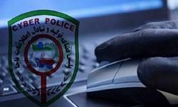 پلیس فتا: به واریز پول از منابع ناشناس شک کنید