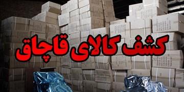 کشف ۶ میلیارد ریال کالای قاچاق در نهاوند
