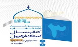 فراخوان سومین دوره انتخاب کتاب سال استان اردبیل