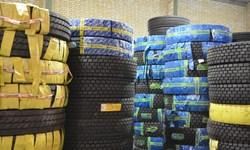 وجود 270هزار حلقه لاستیک ناوگان سنگین در سامانه راهداری/تا پایان سال مشکل تأمین لاستیک نداریم