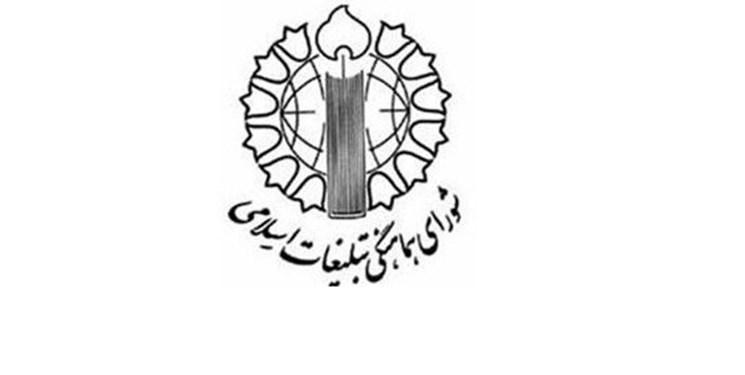 شورای هماهنگی تبلیغات اسلامی و نقش آن در همگرایی اجتماعی