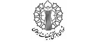 هدفگذاری شورای هماهنگی تبلیغات اسلامی برای تقویت جایگاه نظام