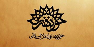 رئیس حوزه هنری استان خوزستان تغییر کرد