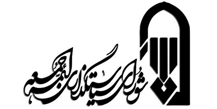 توضیحات شورای سیاستگذاری ائمه جمعه درباره نمازهای جمعه این هفته