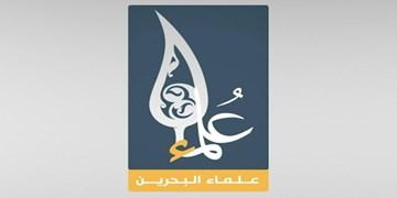 علمای بحرین آزادی زندانیان سیاسی به دلیل کرونا را خواستار شدند