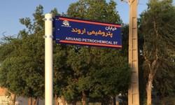 آغاز نامگذاری و نصب تابلوی معابر ناحیه صنعتی در بندرماهشهر