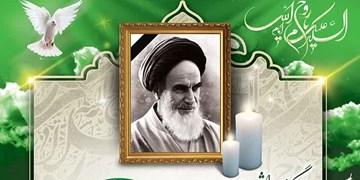برنامههای سازمان فرهنگ و ارتباطات  ویژه سالگرد ارتحال امام خمینی (ره) در خارج از کشور