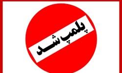 پلمب انبار روغن احتکار شده در شهر سامن