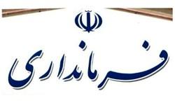 وضع فرمانداریهای استان سمنان در ارزیابی وزارت کشور