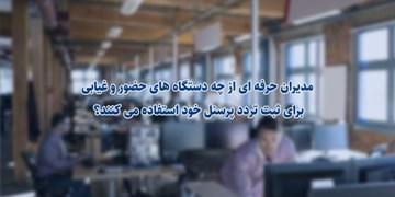معرفی 5 دستگاه حضور و غیاب برتر موجود در بازار ایران