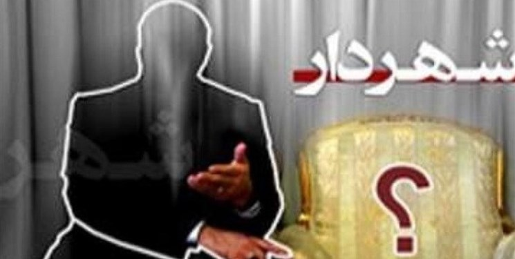 چه کسانی میتوانند شهردار تبریز شوند؟