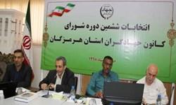 ششمین دوره انتخابات کانون جهادگران استان هرمزگان برگزار شد