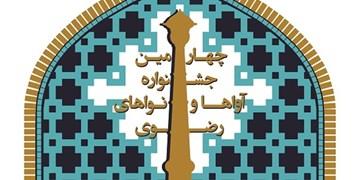 مهلت ارسال اثر به جشنواره آواهای رضوی تمدید نمیشود