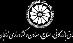 معرفی 40 محصول  زنجان در نمایشگاه اختصاصی ایران در عراق