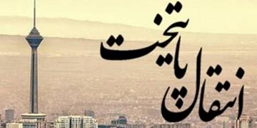 تعیین نمایندگان کاندیدای عضویت در شورای تمرکززدایی از تهران