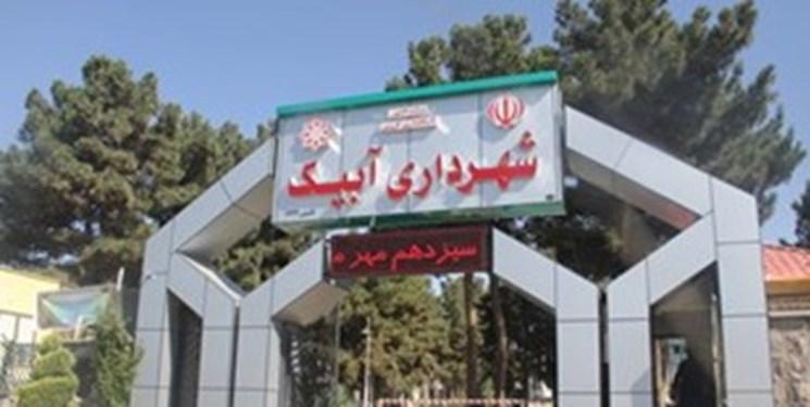پاسخ رئیس شورای شهر آبیک به کمپین مردمی فارس من/کاهش 60 درصدی عوارض پسماند شهرداری آبیک