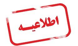 اطلاعیه شماره ۹ستاد پیشگیری از شیوع کرونا| ادامه وضعیت قرمز در شهرستان اردبیل/ اعلام تعطیلی آرایشگاههای زنانه و سینماها