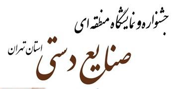 فرهنگسرای اشراق، میزبان جشنواره صنایع دستی منطقهای استان تهران