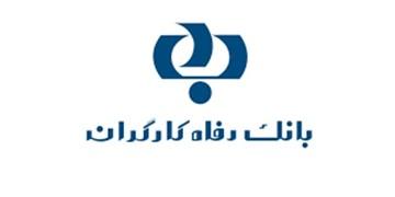 بانک رفاه کارگران خبر داد: پرداخت 178 هزار فقره تسهیلات قرض الحسنه به صورت غیرحضوری به بازنشستگان