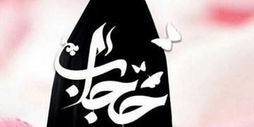 10 توصیه اساتید بسیجی استان اصفهان به مسؤولان در راستای ترویج حجاب