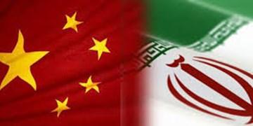 پکن: تحریمهای خودسرانه آمریکا علیه ایران مشکلی را حل نمیکند