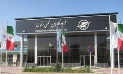احتمال لغو پروازهای فرودگاه زنجان به مقصد مشهد