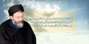 بزرگداشت شهید بهشتی و شهدای هفتم تیر برگزار شد