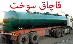 کشف  70 هزار لیتر گازوئیل قاچاق در آذرشهر