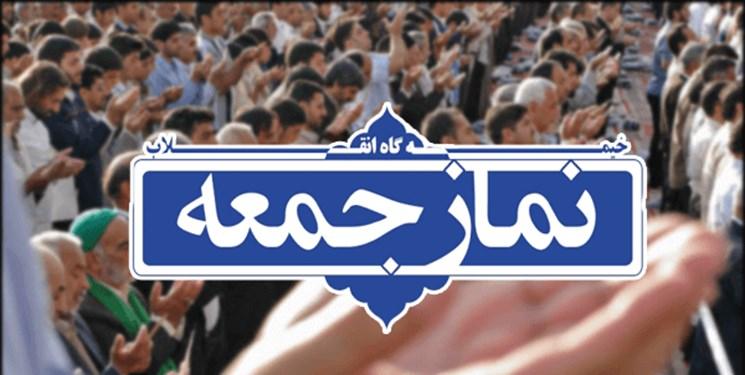 نماز جمعه فردا در همه شهرهای آذربایجان غربی برگزار میشود