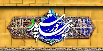 برپایی ویژهبرنامه «زیر سایه خورشید» در دارالشهدای تهران