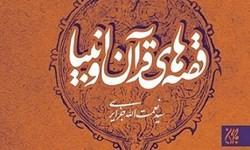 سرگذشت ۳۰ پیامبر الهی در «قصههای قرآن و انبیاء» منتشر شد