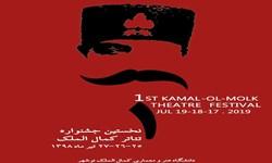 نخستین جشنواره تئاتر دانشگاهی کمال الملک در نوشهر برگزار می شود