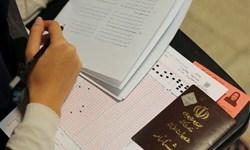 کنکور سراسری امسال با حضور 1392 داوطلب در شهرستان چرداول برگزاری میشود