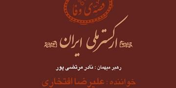 علیرضا افتخاری «قصه وفا» را میخواند