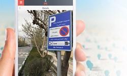 اجرای طرح پارک حاشیهای هوشمند از ابتدای تیر در 4 منطقه تهران
