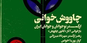 چاووشخوانی ارکستر نوجوانان و جوانان ایران در تالار رودکی