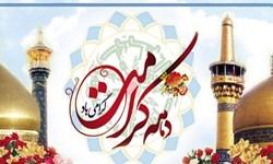 آغاز جشنهای دهه کرامت از امشب با نوای نقارههای حرم رضوی و حضرت معصومه (ع)