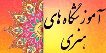 تعیین شهریه آموزشگاههای آزاد هنری استان سمنان